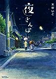 夜さんぽ【電子限定特典ペーパー付き】 (RYU COMICS)