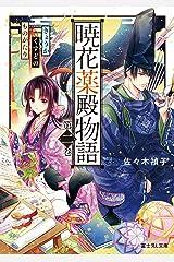 暁花薬殿物語 第二巻 (富士見L文庫) Kindle版