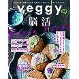 veggy(ベジィ) vol.78 2021年10月号 ブレインフード・脳活
