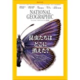 ナショナル ジオグラフィック日本版 2020年5月号 [雑誌]