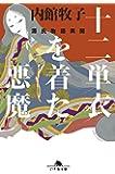 十二単衣を着た悪魔 源氏物語異聞 (幻冬舎文庫)
