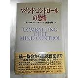 マインド・コントロールの恐怖 (ノンフィクションブックス)