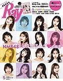 Ray(レイ) 2020年 05 月号 増刊
