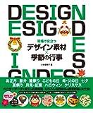 現場で役立つ デザイン素材×季節の行事