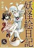 奇異太郎少年の妖怪絵日記 九 (マイクロマガジン☆コミックス)