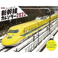 【Amazon.co.jp限定】日本を駆ける 新幹線カレンダー 2022(特典:「スマホ壁紙に使えるオリジナル新幹線デザ…
