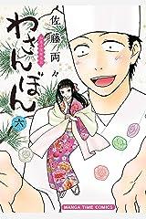 わさんぼん 6巻 (まんがタイムコミックス) Kindle版