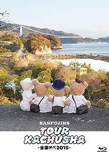 ツアー過注射~全国オペ2015~ [Blu-ray]