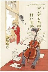 マンガと音楽の甘い関係 Kindle版