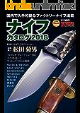ナイフカタログ2018 (ホビージャパンMOOK)