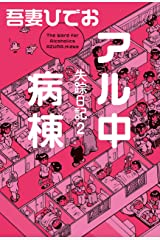 失踪日記2 アル中病棟【電子限定特典付き】 Kindle版