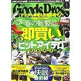 グッズプレス 2020年 05 月号 [雑誌]