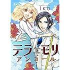 テラモリ アンコール 分冊版 : 6 (ジュールコミックス)