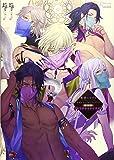 蛇香のライラ 公式ビジュアルファンブック 第0夜 ロマンティック・ナイト (SweetPrincess Collection)