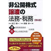 非公開株式譲渡の法務・税務(第6版)