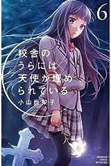 校舎のうらには天使が埋められている(6) (別冊フレンドコミックス) Kindle版