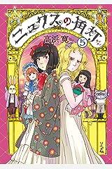 ニュクスの角灯  (5)【電子版特典付】 (SPコミックス) Kindle版