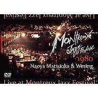 松岡直也&ウィシング 『ライヴ・アット・モントルー・ジャズ・フェスティバル1980』 DVD【デジタル・リマスター版】