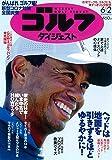 週刊ゴルフダイジェスト 2020年 6/2 号 [雑誌]