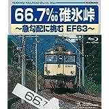66.7‰ 碓氷峠~急勾配に挑むEF63~ [Blu-ray]