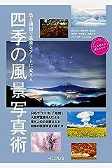 色と構図で風景をアートに変える 四季の風景写真術 こんな写真が撮れるのか!シリーズ Kindle版
