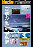 色と構図で風景をアートに変える 四季の風景写真術 こんな写真が撮れるのか!シリーズ