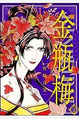 金瓶梅 (2) (まんがグリム童話) Kindle版