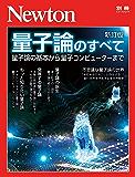 Newton別冊『量子論のすべて 新訂版』