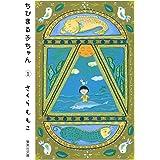 ちびまる子ちゃん 1 (集英社文庫(コミック版))
