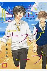 臆恋エスケープ (花音コミックス) Kindle版
