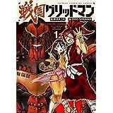 戦国グリッドマン 1 (1) (少年チャンピオン・コミックス)