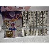 美少女戦士セーラームーン 完全版 コミック 1-10巻セット (KCピース)
