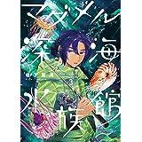 マグメル深海水族館 3巻: バンチコミックス