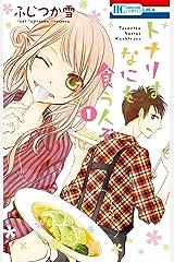 トナリはなにを食う人ぞ 1 (花とゆめコミックス) Kindle版