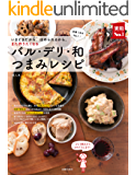 バル・デリ・和つまみレシピ 主婦の友実用No.1シリーズ