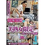 日本全国のマッサージ店美熟女限定小型カメラ隠撮4時間 / おかず。 [DVD]