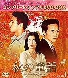 秋の童話 BOX1 (コンプリート・シンプルDVD-BOX5,000円シリーズ)(期間限定生産)