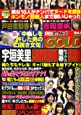 実話ナックルズGOLD Vol.8 (ミリオンムック)