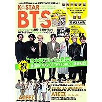K☆STAR BTS SPECIAL号 (英和ムック)