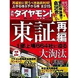 週刊ダイヤモンド21年9/18号 [雑誌]