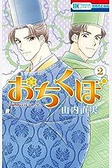 おちくぼ 2 (花とゆめコミックス) Kindle版