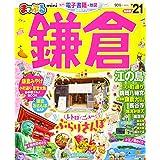 まっぷる 鎌倉 江の島mini'21 (マップルマガジン 関東 13)