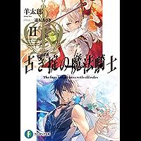 古き掟の魔法騎士II (富士見ファンタジア文庫)