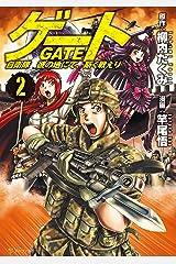 ゲート 自衛隊 彼の地にて、斯く戦えり2 (アルファポリスCOMICS) Kindle版