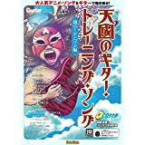 天國のギター・トレーニング・ソング 翔べ! アニソン編 (CD付)