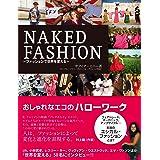 NAKED FASHION ―ファッションで世界を変える― おしゃれなエコのハローワーク