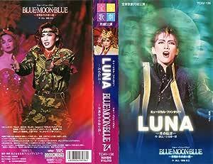 LUNA 月の伝言 BLUE・MOON・BLUE [VHS]