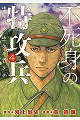 不死身の特攻兵(4) (ヤングマガジンコミックス) Kindle版