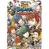 戦国BASARA4オフィシャルアンソロジーコミック 学園BASARA~学園創世編~ (カプ本コミックス)