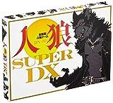 会話型心理ゲーム 人狼 SUPER DX